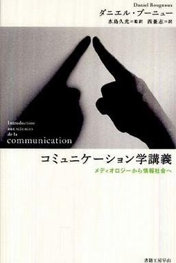 コミュニケーション学講義 - メディオロジーから情報社会へ