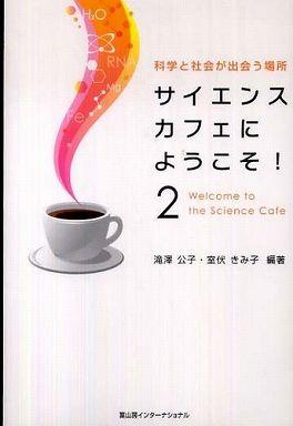 サイエンスカフェにようこそ!〈2〉科学と社会が出会う場所
