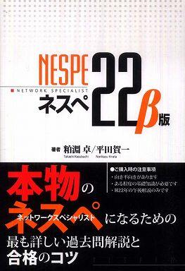 ネスペ22 β版