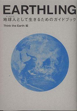 EARTHLING―地球人として生きるためのガイドブック