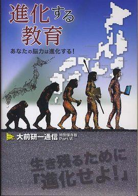 進化する教育 - あなたの脳力は進化する!