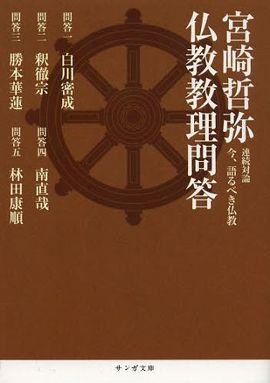 宮崎哲弥 仏教教理問答―連続対論 今、語るべき仏教