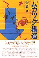 「ムカツク」構造 - 変容する現代日本のティーンエイジャー