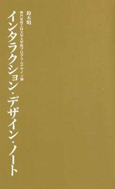 インタラクション・デザイン・ノート―神戸芸術工科大学大学院プログラムデザイン論 (第2版)