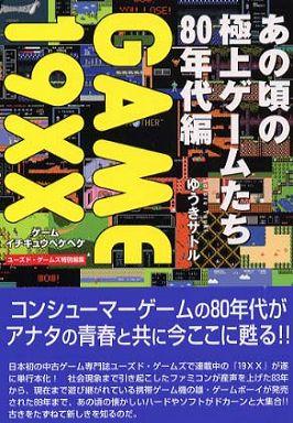 GAME 19XX―あの頃の極上ゲームたち80年代編