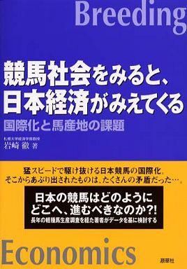 競馬社会をみると、日本経済がみえてくる―国際化と馬産地の課題