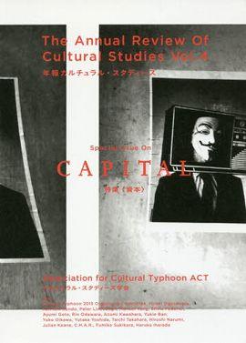 年報カルチュラル・スタディーズ 〈vol.4〉 特集:資本