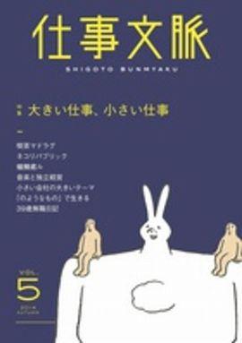 仕事文脈 〈vol.5(2014 AUTU〉 特集:大きい仕事、小さい仕事