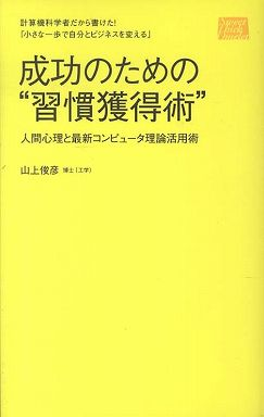 """成功のための""""習慣獲得術""""―人間心理と最新コンピュータ理論活用術"""