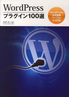 WordPressプラグイン100選 - WordPress日本語版バージョン3.5対応