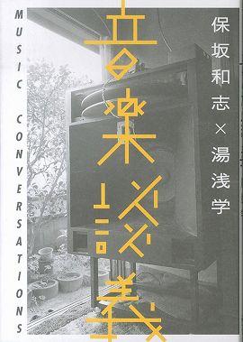 音楽談義 - ele-king books