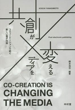 共創がメディアを変える - コミュニケーションで紡ぐ新しい電子出版