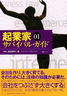 起業家サバイバル・ガイド〈01〉