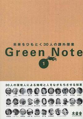 Green Note〈1〉―未来をひもとく30人の課外授業