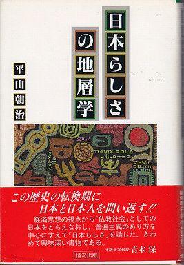 日本らしさの地層学
