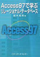 Access97で学ぶリレーショナル・データベース