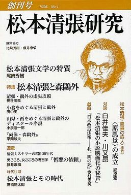 松本清張研究〈No.1〉