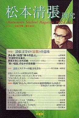 松本清張研究 〈第2号〉 特集:清張文学の〈宗教〉の意味