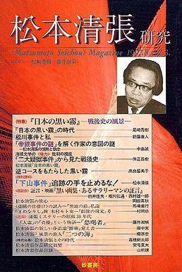 松本清張研究 〈第3号〉 特集:『日本の黒い霧』戦後史の風景