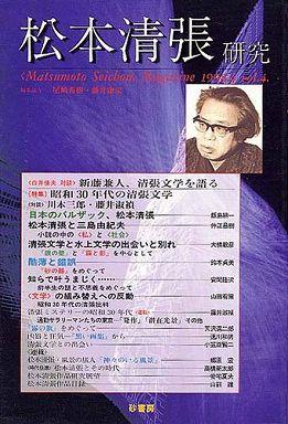 松本清張研究 〈第4号〉 特集:昭和30年代の清張文学