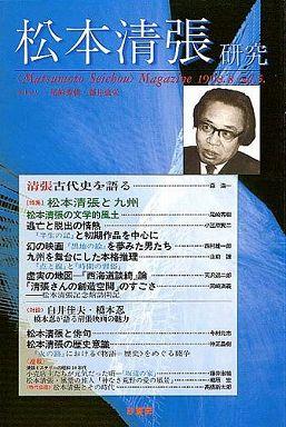 松本清張研究 〈第5号〉 特集:松本清張と九州