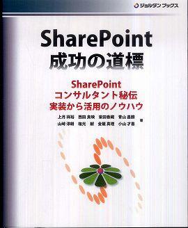 SharePoint成功の道標―SharePointコンサルタント秘伝 実装から活用のノウハウ