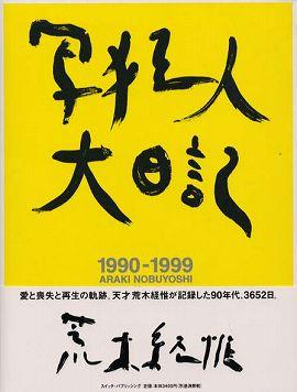 写狂人大日記―1990‐1999