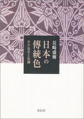 日本の伝統色―その色名と色調