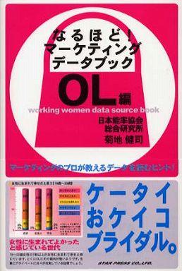 なるほど!マーケティングデータブック OL編―ケータイ・おケイコ・ブライダル。