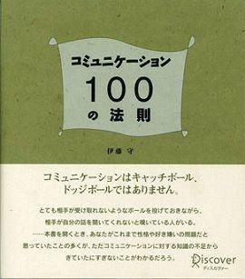 コミュニケーション100の法則