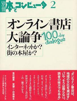 オンライン書店大論争―100‐day dialogue インターネットか?街の本屋か?