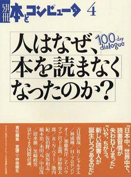 人はなぜ、本を読まなくなったのか?―100‐day dialogue