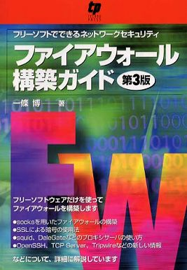 ファイアウォール構築ガイド - フリーソフトでできるネットワークセキュリティ (第3版)