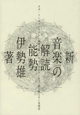 新・音楽の解読 - ダダ/インダストリアル/神秘主義/ハウス/ドローン