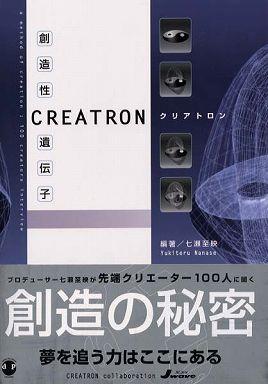 クリアトロン―創造性遺伝子
