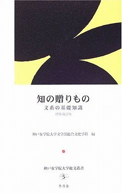 知の贈りもの - 文系の基礎知識 (増補改訂版)