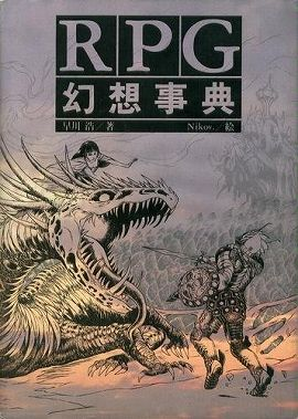 RPG幻想事典