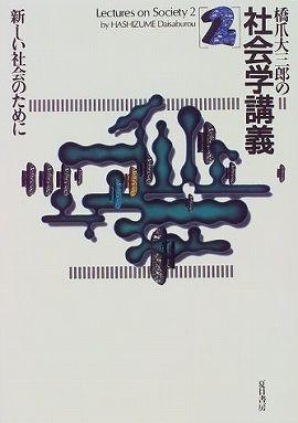 橋爪大三郎の社会学講義〈2〉新しい社会のために