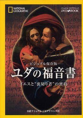 ビジュアル保存版 ユダの福音書