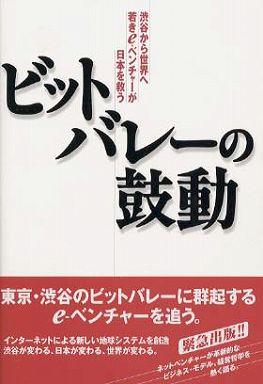 ビットバレーの鼓動―渋谷から世界へ若きe‐ベンチャーが日本を救う