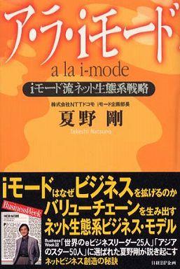 ア・ラ・iモード―iモード流ネット生態系戦略