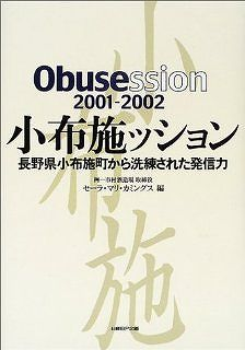 小布施ッション〈2001‐2002〉長野県小布施町から洗練された発信力