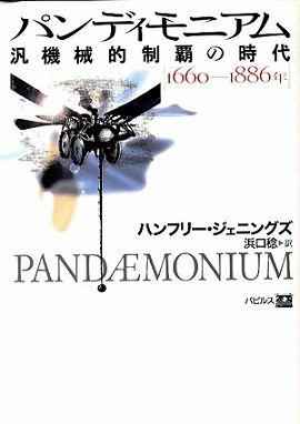 パンディモニアム - 汎機械的制覇の時代