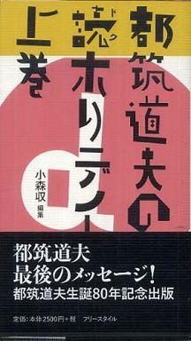 都筑道夫の読ホリデイ 〈上巻〉