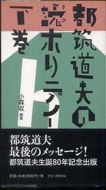 都筑道夫の読ホリデイ 〈下巻〉