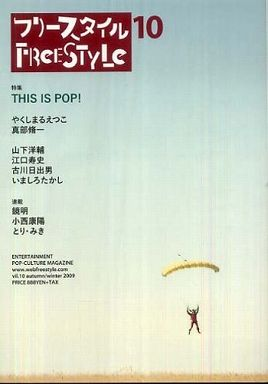 フリースタイル 〈10(AUTUMN/WINTE〉 THIS IS POP!