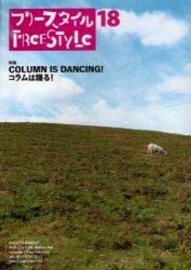 フリースタイル 〈18(SPRING 2012)〉 コラムは踊る!