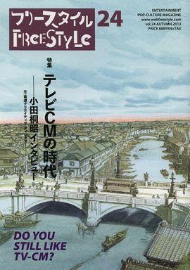 フリースタイル 〈24(AUTUMN 2013)〉 特集:テレビCMの時代-小田桐昭インタビュー