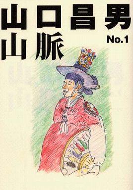 山口昌男山脈〈No.1〉