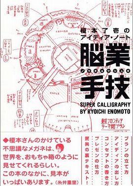 脳業手技 - 榎本了壱のアイディア・ノート